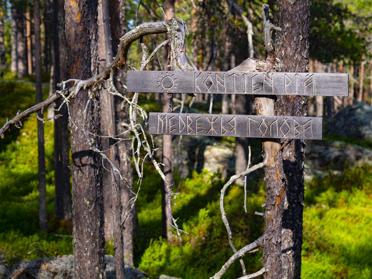 Venehjärvi место, где хочется умереть или вновь родиться 013